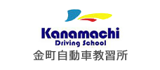 金町自動車教習所