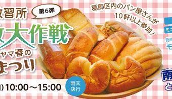 【イベント】金町教習所春の開放大作戦2017  ~ザキヤマ春のパンまつり~ PART1