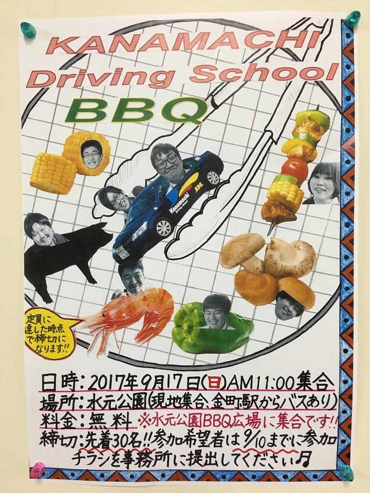 葛飾区にある金町自動車教習所のブログ「バーベキュー」のお知らせ