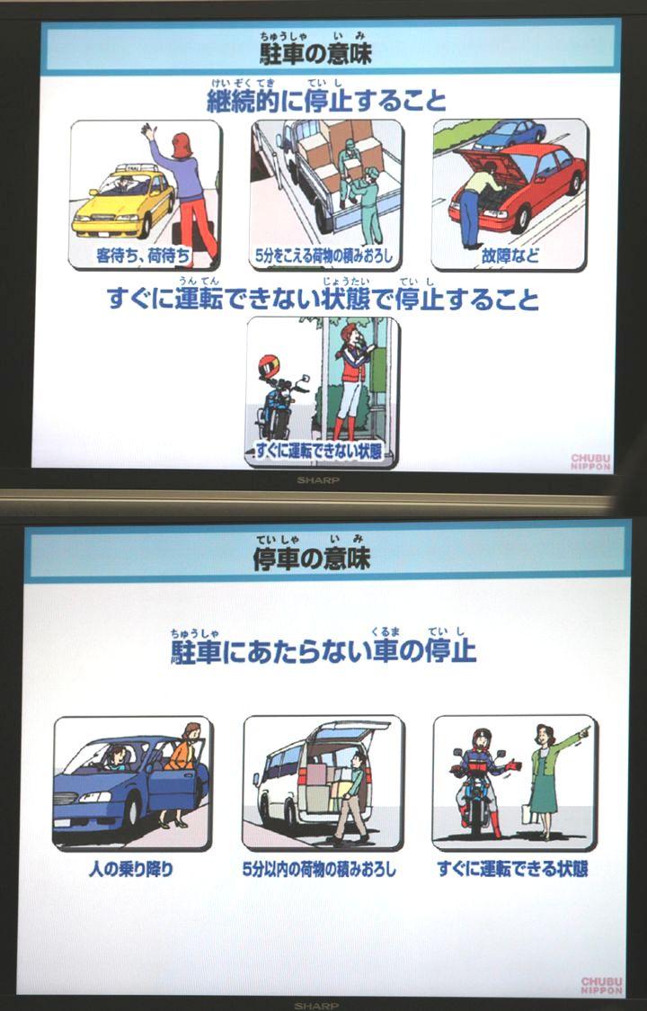 葛飾区にある金町自動車教習所の教習