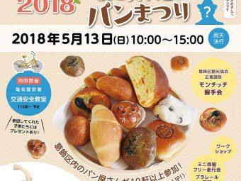 【イベント】金町教習所春の開放大作戦2018  ~もっとザキヤマ春のパンまつり~ PART1