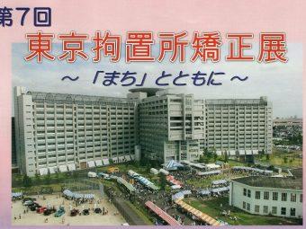 【金教トピックス】第7回 東京拘置所矯正展に参加します