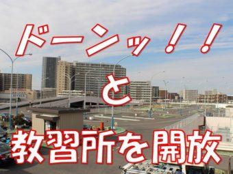 【イベント】金町教習所春の開放大作戦2019~交通安全をさがせ!~ PART1