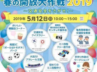 【イベント】金町教習所春の開放大作戦2019~交通安全をさがせ!~ PART2