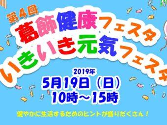 【金教トピックス】第4回葛飾健康フェスタ・いきいき元気フェスタ