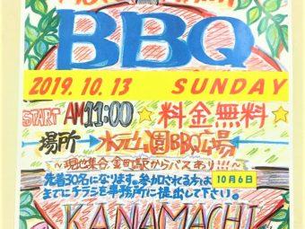 【金教トピックス】2019年バーベキュー大会のお知らせ