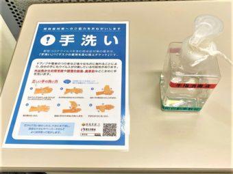 【重要】続:新型コロナウイルスへの対策について