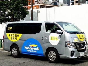 金町自動車教習所 くるり送迎バスの旅2020