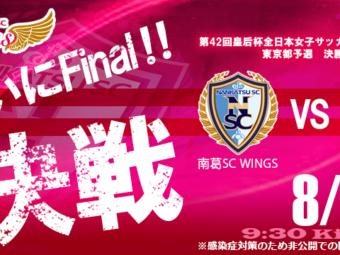 皇后杯 東京都予選 3回戦!