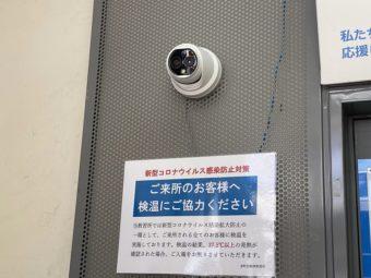AIサーマルカメラによる検温システムを導入しました