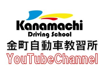 【金教トピックス】金町自動車教習所YouTubeチャンネルを宜しくお願い致します