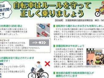 葛飾区/5月は自転車月間