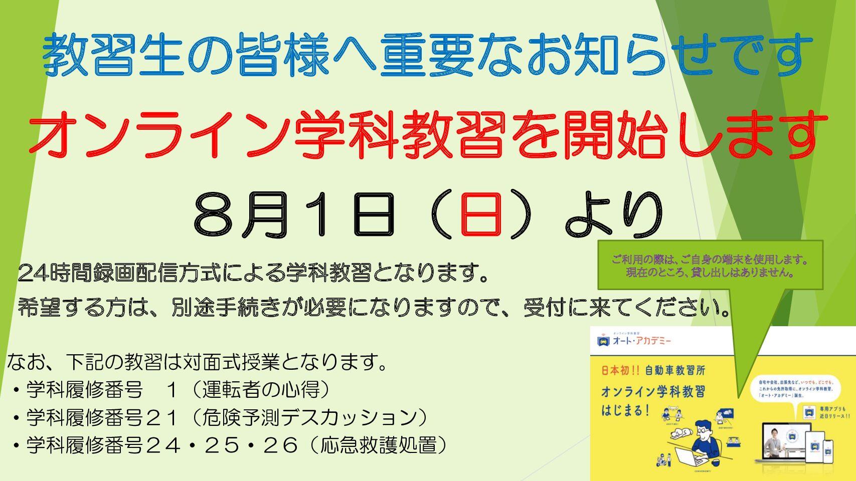 【お知らせ】8月1日よりオンライン学科を開始いたします。
