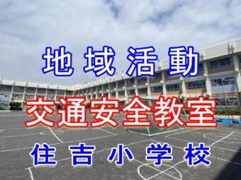 【交通安全教室2021】住吉小学校で交通安全教室を行いました