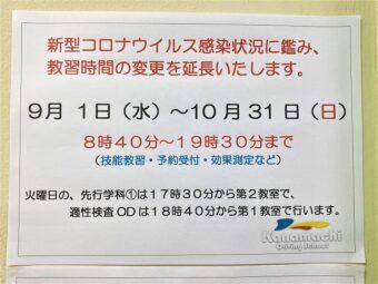 【お知らせ】9月1日以降の営業時間について