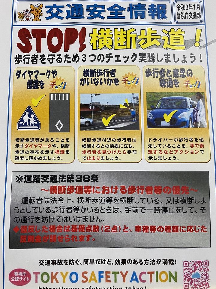 令和3年(2021年)秋の全国交通安全運動