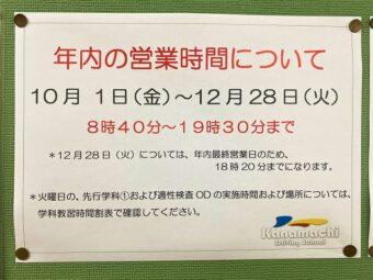 【お知らせ】年内の営業時間について(2021)