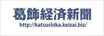 広域葛飾圏のビジネス&カルチャーニュース 葛飾経済新聞