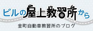 金町自動車教習所ブログ
