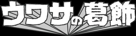 ウワサの葛飾