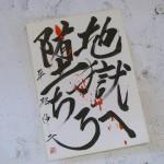 ウワサの葛飾人(1人目) 柴又の外道漫画家「平松伸二」先生