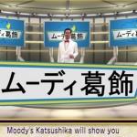 ウワサの動画【チャンネル 葛飾PR】  ムーディー葛飾(山)さんが葛飾区をPR①