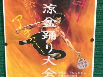 ウワサの葛飾  盆踊り情報2015【8.13版】