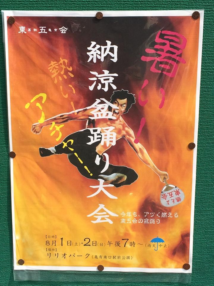盆踊りポスター