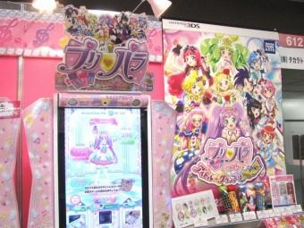 ウワサのクリスマスおもちゃ見本市2015  inタカラトミーアーツ【プリパラ 3DS】
