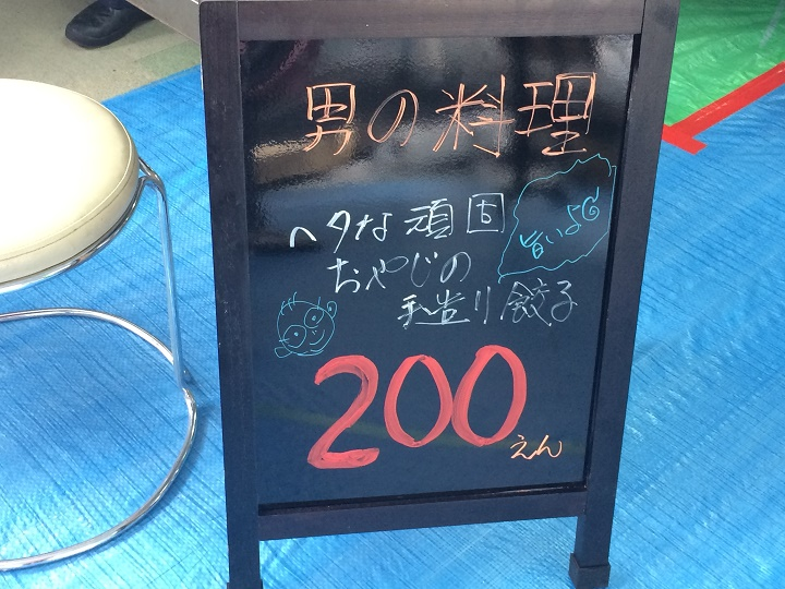 720uk_150925_gyouza6