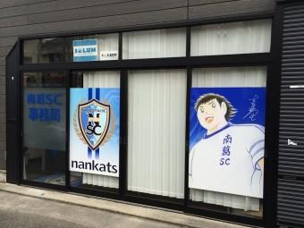 【南葛SC TOPチーム】  東京都社会人リーグ昇格、来期2部リーグへ参戦