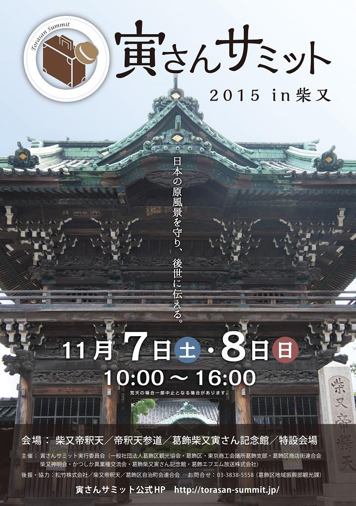 chirashi_omote_151001_nyukou_small