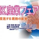 かつしかフードフェスタ2015  第31回葛飾区産業フェアでもフライングeat!!