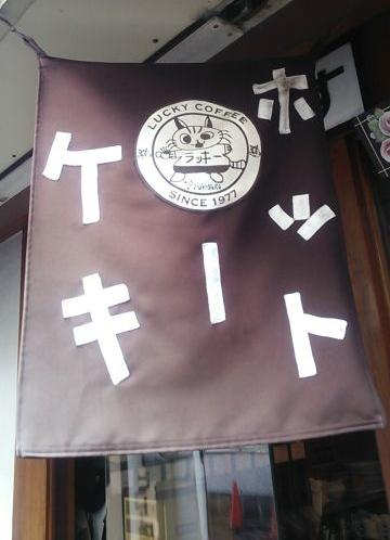 コーヒー店「ラッキー亀有2号店」