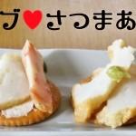 葛飾立石さつま揚げ専門店【増田屋】  店主直伝さつま揚げレシピ~5