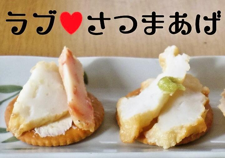 立石のさつま揚げ専門店「増田屋」秘伝レシピ