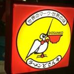 【エイプリルフール】亀有のアイドルグループ  DSK49が改名  センター交代からの推し麺に  令和が波乱のスタート