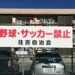 ウワサの禁止公園  【住吉第二子供広場】