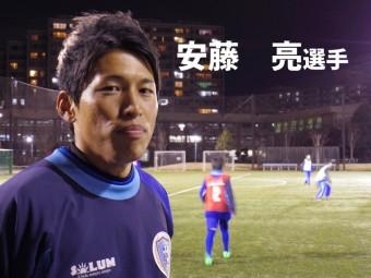 南葛SC TOPチーム選手インタビュー  【第1回】安藤 亮選手