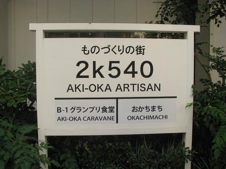 2k540の葛飾区伝統産業職人会の店
