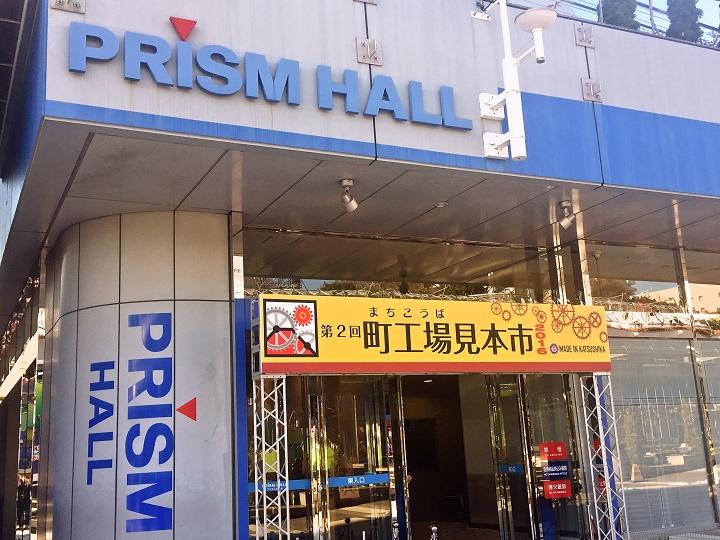 プリズムホールで行われた第2回町工場見本市2016