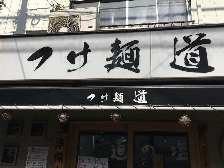つけ麺 道(道の塩)