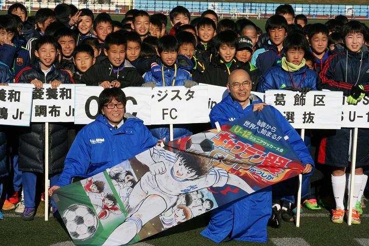 U-12ジュニアサッカー大会キャプテン翼CUPかつしか2016の高橋陽一先生
