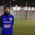 南葛SC TOPチーム選手インタビュー  【第2回】服部 涼太選手