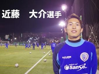 南葛SC TOPチーム選手インタビュー  【第3回】近藤 大介選手