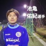 南葛SC TOPチーム選手インタビュー  【第4回】池亀 佑紀選手