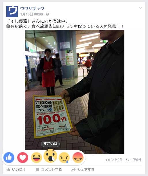 亀有駅前で、食べ放題告知のチラシも配っている人
