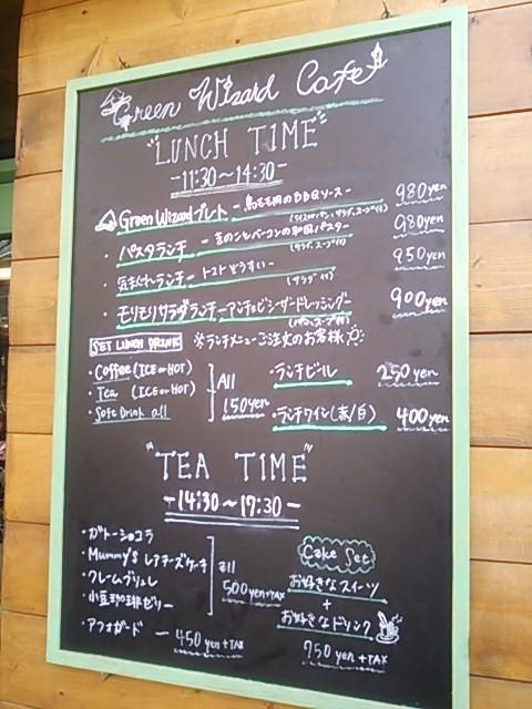 葛飾の亀有にある「Green Wizard Cafe」