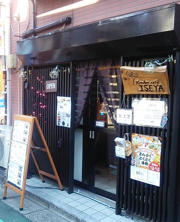 葛飾の堀切にある「Kitchen cafe ISEYA」(キッチンカフェいせや)