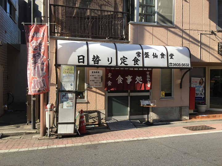 亀有にある常盤仙食堂